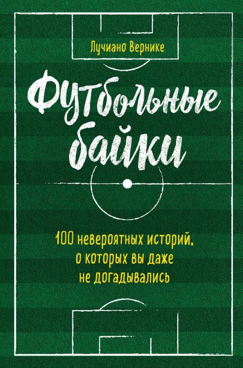 Futbolnye bajki: 100 neverojatnykh istorij, o kotorykh vy dazhe ne dogadyvalis
