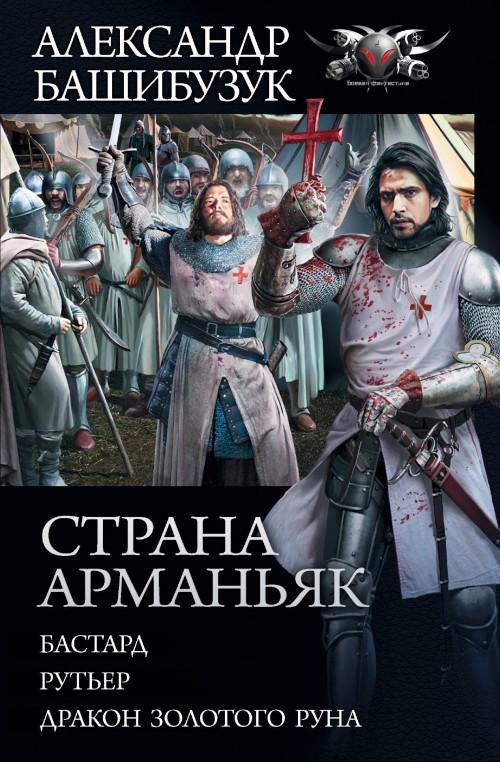 Strana Armanjak