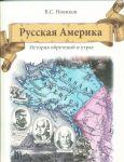 Russkaja Amerika. Istorija obretenija i utrat