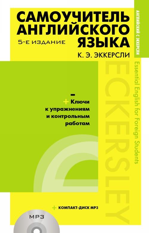 Самоучитель английского языка (+MP3) с ключами и контрольными работами. 5-е издание