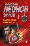 Moskovskij inkvizitor