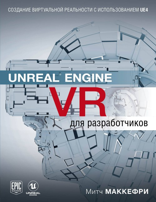 Unreal Engine VR dlja razrabotchikov