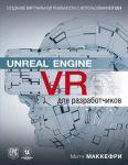 Unreal Engine VR dlja razrabotchikov
