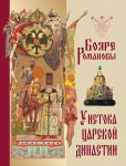 Bojare Romanovy. U istoka tsarskoj dinastii.