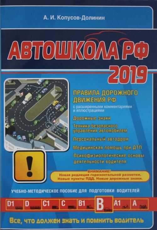 Автошкола 2019 (с самыми последними изменениями и дополнениями)