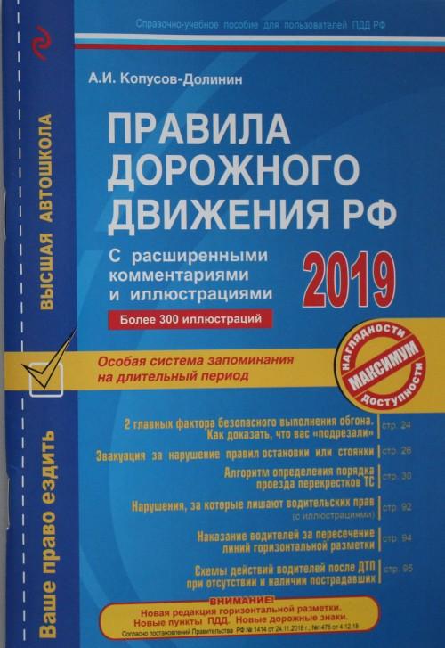 Pravila dorozhnogo dvizhenija RF s rasshirennymi kommentarijami i illjustratsijami s izm. i dop. na 2019 god