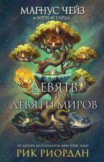 Magnus Chejz i bogi Asgarda. Devjat iz Devjati Mirov