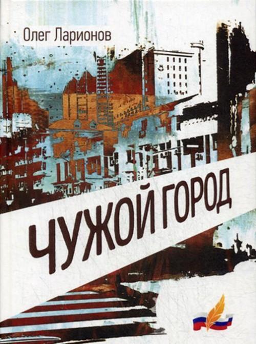 Chuzhoj Gorod