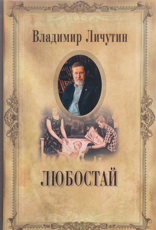 Владимир Личутин. Собрание сочинений в 12 томах. Любостай