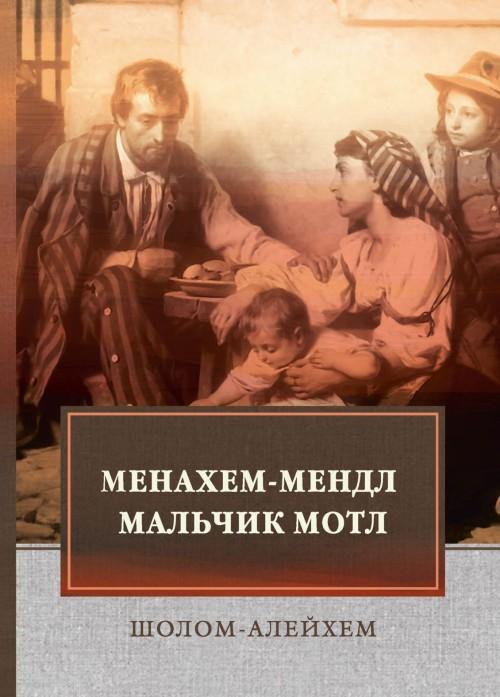 Menakhem-Mendl. Malchik Motl