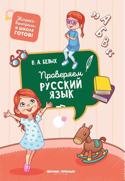 Proverjaem russkij jazyk