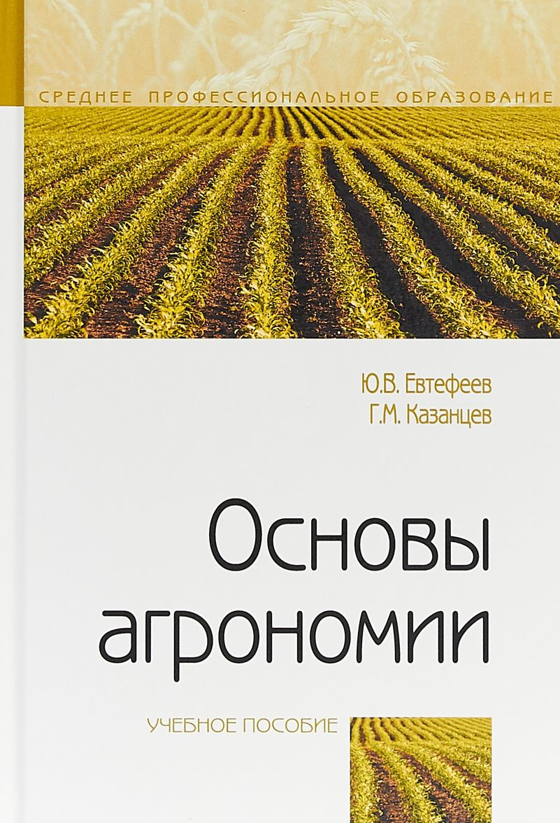 Osnovy agronomii. Uchebnoe posobie