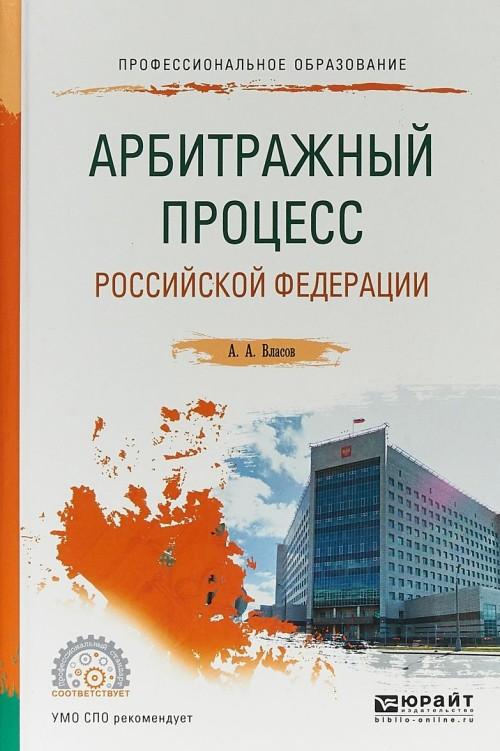 Arbitrazhnyj protsess Rossijskoj Federatsii. Uchebnoe posobie dlja SPO