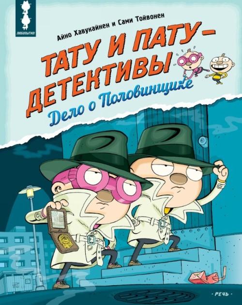 Tatu i Patu - detektivy. Delo o Polovinschike