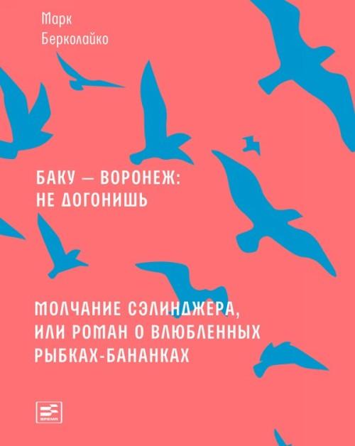 Баку - Воронеж: не догонишь. Молчание Сэлинджера, или Роман о влюбленных рыбках-бананках