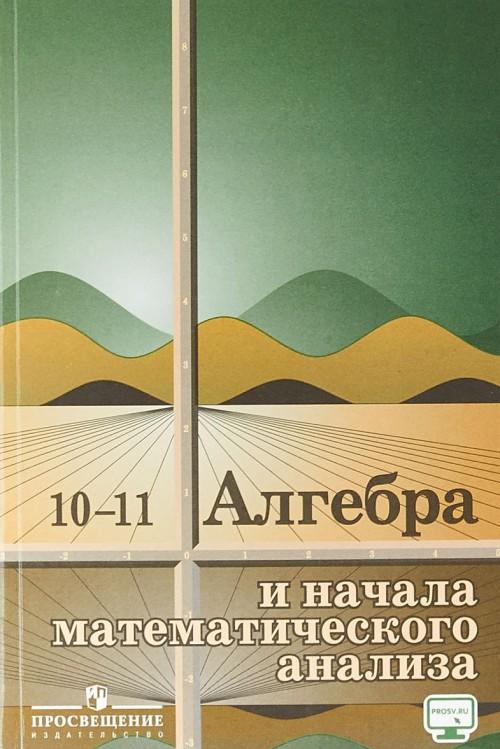 Algebra i nachala matematicheskogo analiza. 10 -11 klassy. Uchebnoe posobie