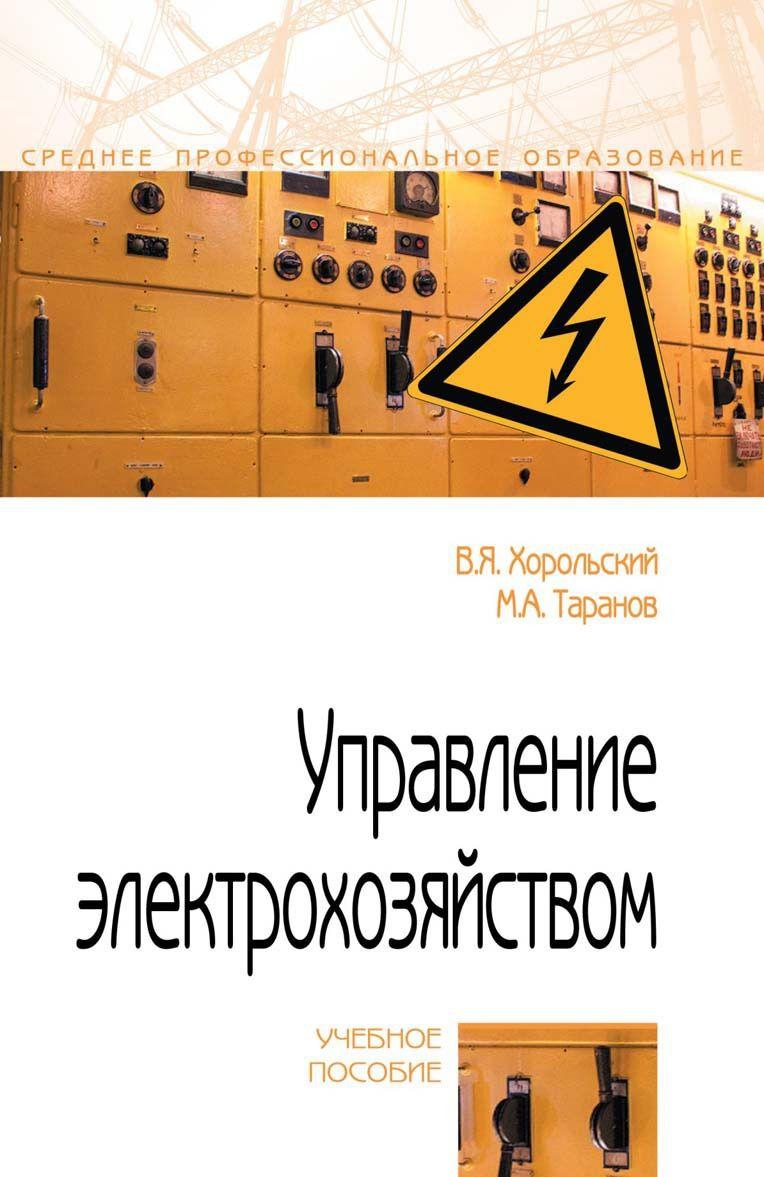 Upravlenie elektrokhozjajstvom. Uchebnoe posobie