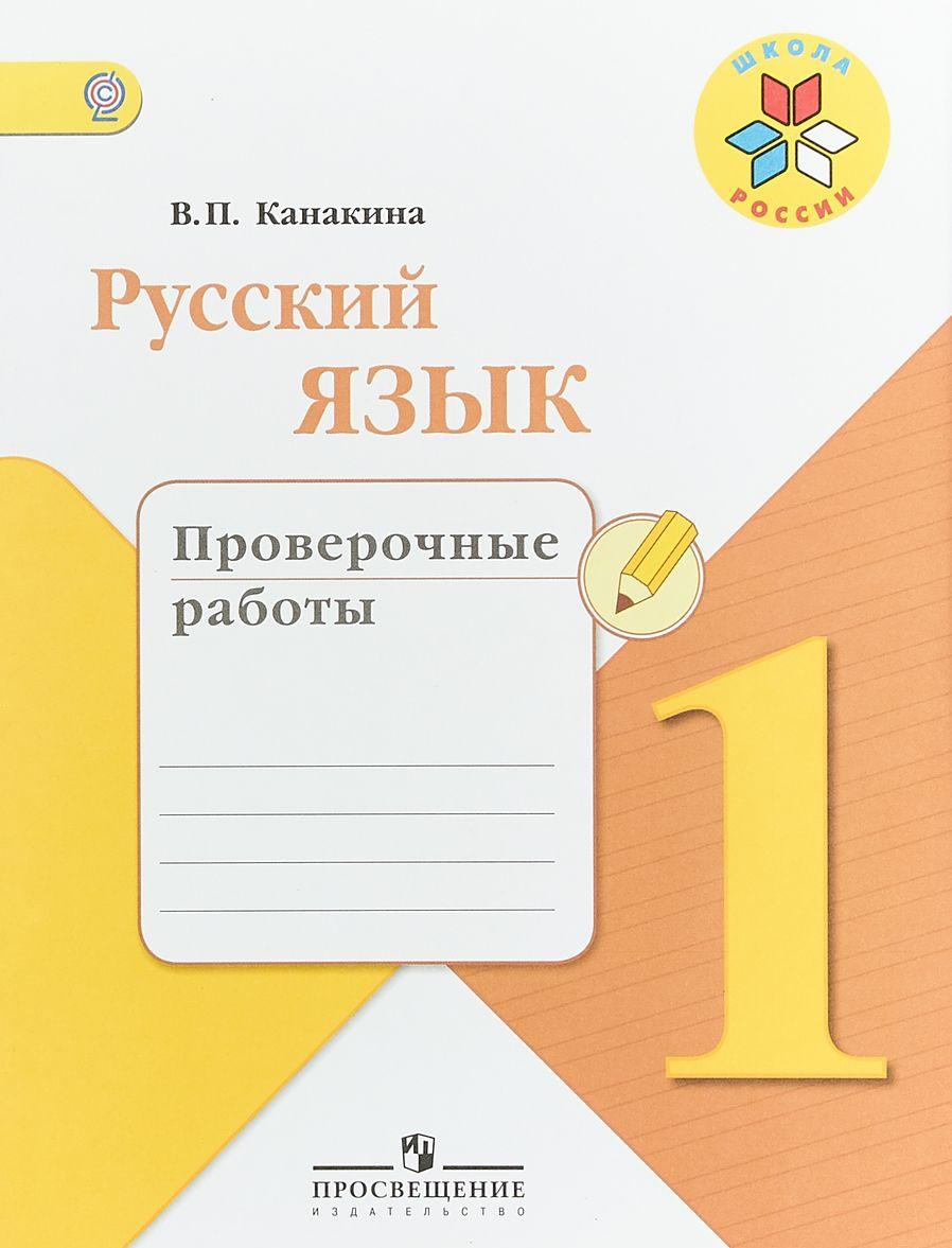 Russkij jazyk. 1 klass. Proverochnye raboty