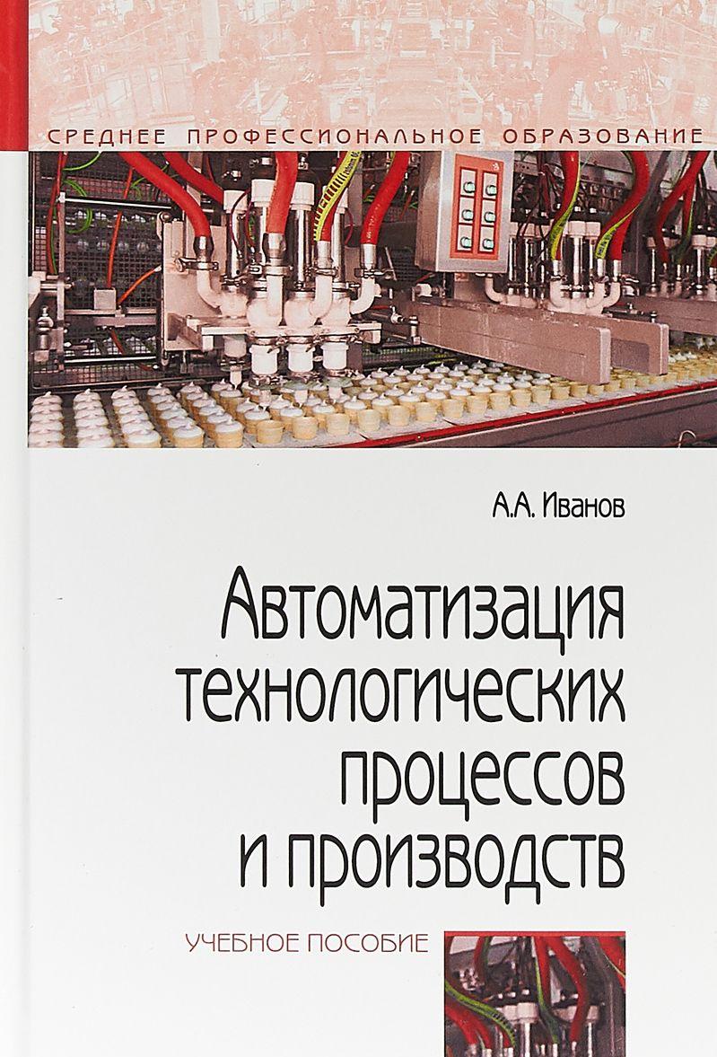 Avtomatizatsija tekhnologicheskikh protsessov i proizvodstv. Uchebnoe posobie