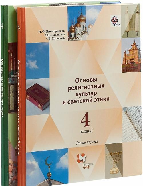Основы религиозных культур и светской этики. Основы исламской культуры. 4 класс. Учебник (комплект из 2 книг)