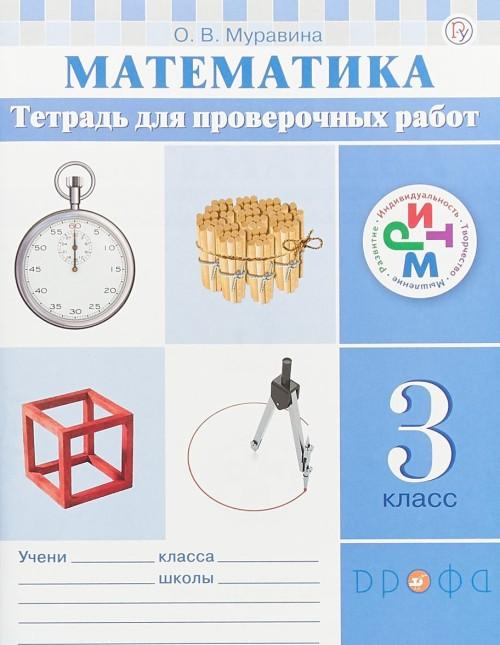 Matematika. 3 klass. Tetrad dlja proverochnykh rabot