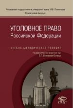 Ugolovnoe pravo Rossijskoj Federatsii. Uchebno-metodicheskoe posobie