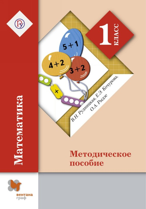 Matematika. 1klass. Metodicheskoe posobie