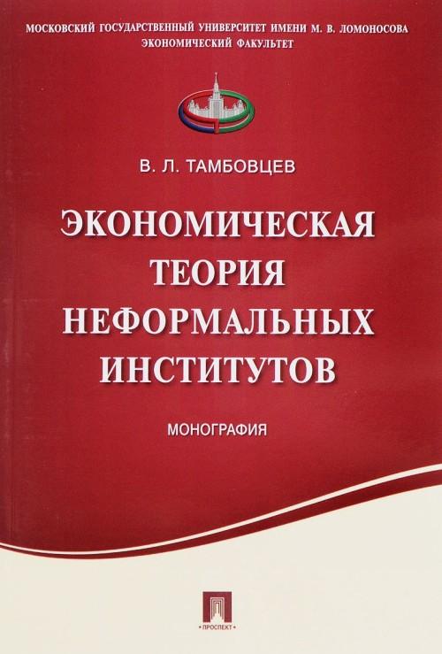 Ekonomicheskaja teorija neformalnykh institutov. Monografija