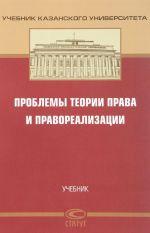 Problemy teorii prava i pravorealizatsii. Uchebnik
