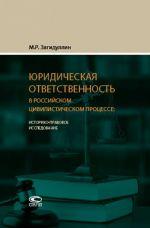 Juridicheskaja otvetstvennost v rossijskom tsivilisticheskom protsesse. Istoriko-pravovoe issledovanie