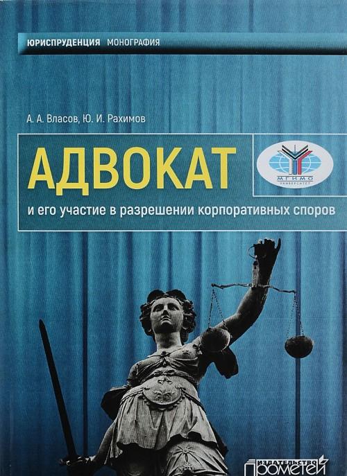 Advokat i ego uchastie v razreshenii korporativnykh sporov. Monografija