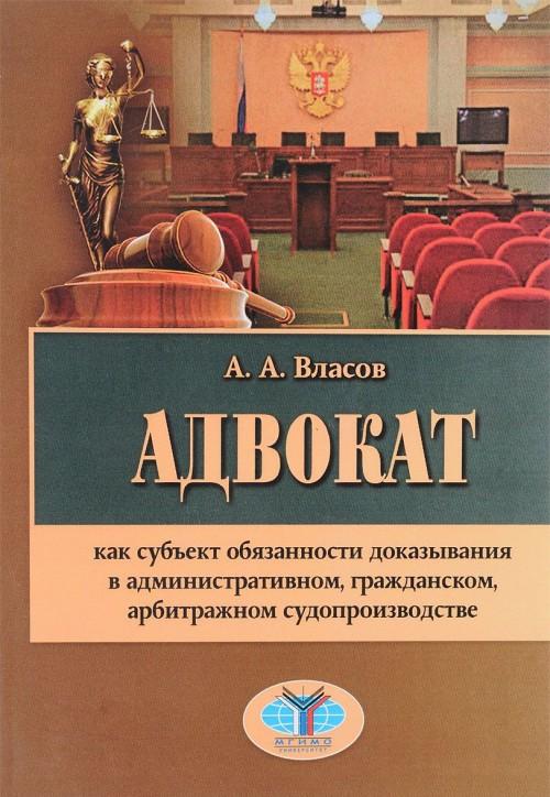 Advokat kak subekt objazannosti dokazyvanija v administrativnom, grazhdanskom, arbitrazhnom sudoproizvodstve