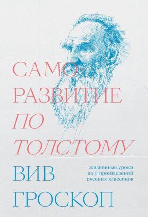 Samorazvitie po Tolstomu. Zhiznennye uroki iz 11 proizvedenij russkikh klassikov