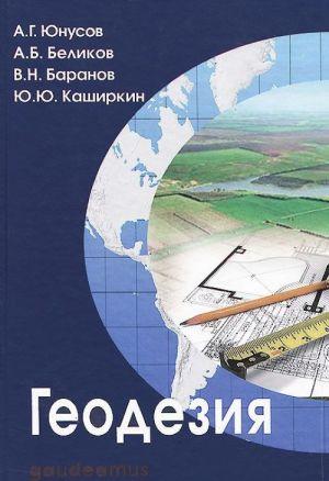 Geodezija. Uchebnik