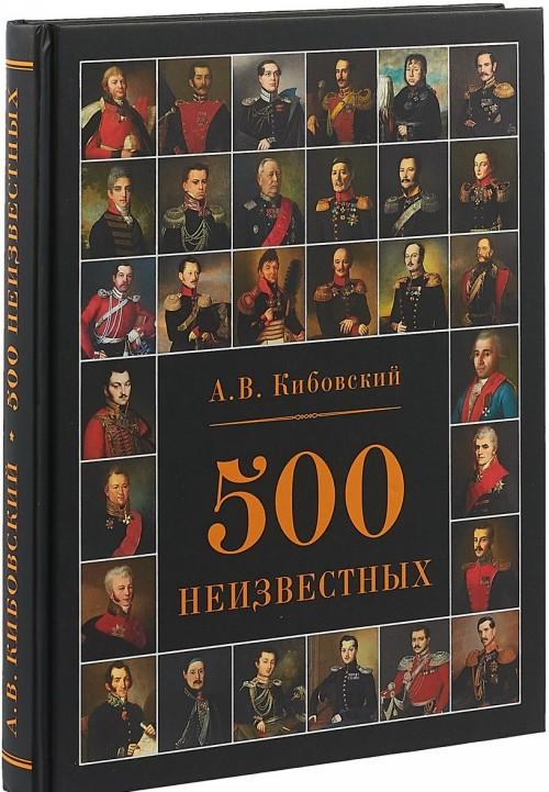 500 neizvestnykh