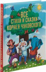 Vse stikhi i skazki Korneja Chukovskogo