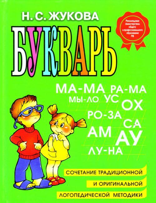Bukvar