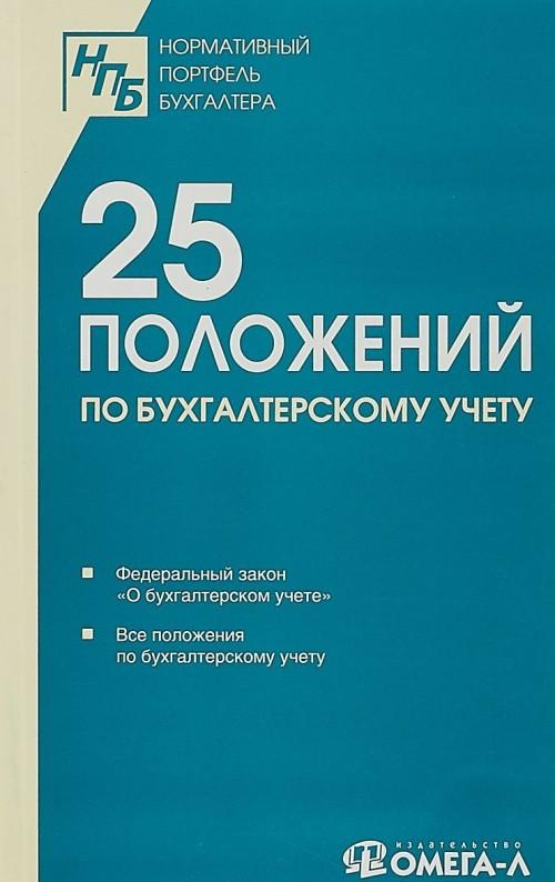25 PBU. Sbornik dokumentov