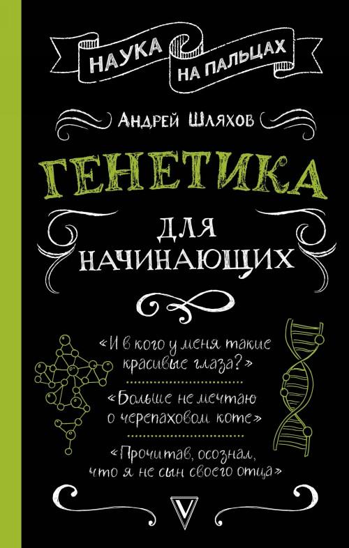 Genetika dlja nachinajuschikh