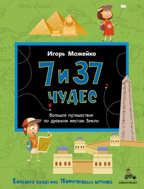 7 i 37 chudes. Bolshoe puteshestvie po drevnim mestam Zemli (Mozhejko I.)