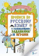 Propisi po russkomu jazyku dlja nachalnoj shkoly s razvivajuschimi zadanijami i igrami