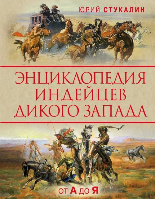 Entsiklopedija indejtsev Dikogo Zapada ot A do Ja