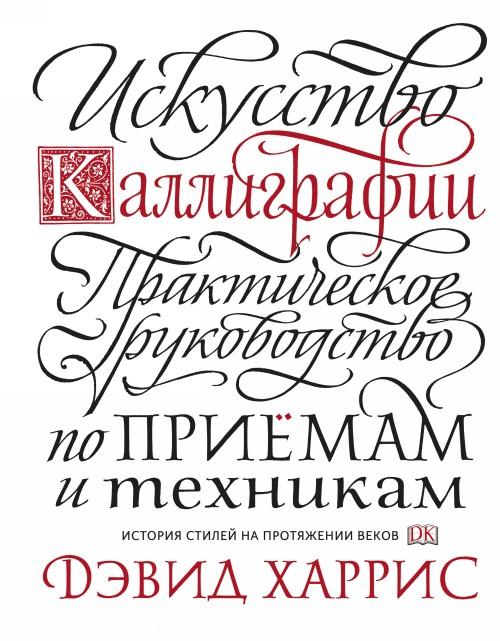 Iskusstvo kalligrafii. Prakticheskoe rukovodstvo po priemam i tekhnikam