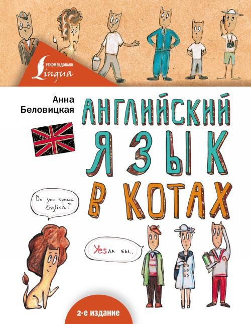 Anglijskij jazyk V KOTAKh