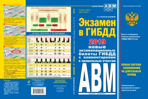Ekzamen v GIBDD. Kategorii A, V, M, podkategorii A1. B1 s samymi posl. izm. i dop. na 2019 g.