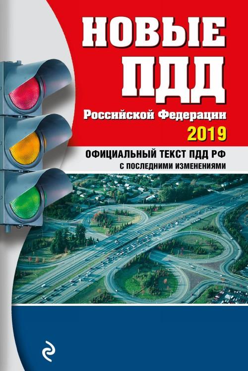 Novye PDD RF s izm. i dop. na 2019 god