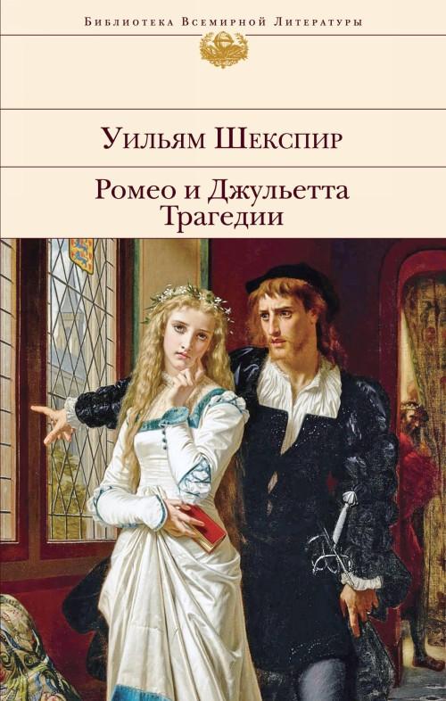 Romeo i Dzhuletta. Tragedii