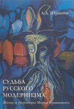 Sudba russkogo modernizma. Zhizn i tvorchestvo Marka Krinitskogo