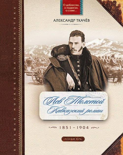Lev Tolstoj. Kavkazskij roman. 1851-1904