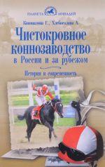 Chistokrovnoe konnozavodstvo v Rossii i za rubezhom. Istorija i sovremennost